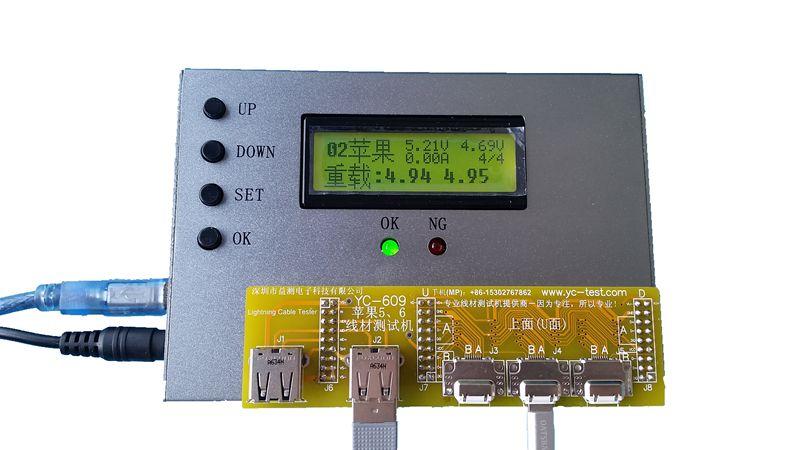 苹果线材测试机YC-609